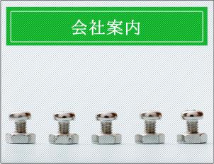 大阪特殊ボルトの強み
